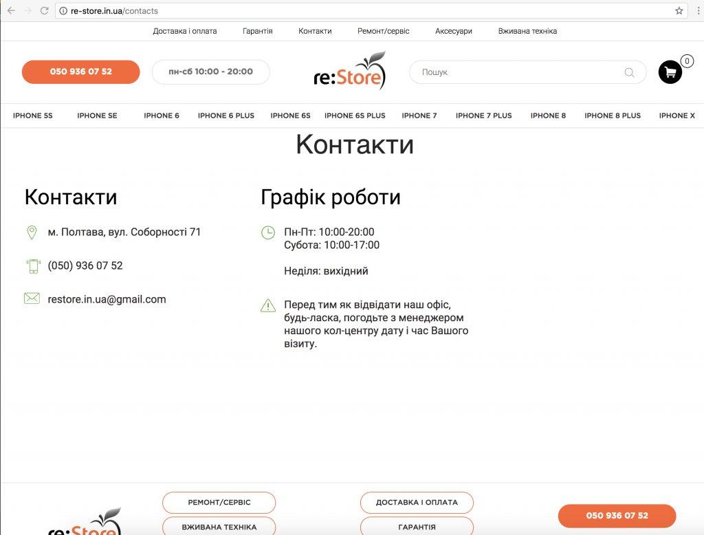 re-store.in.ua - Re-store.in.ua Мошенники продают нерабочие телефоны