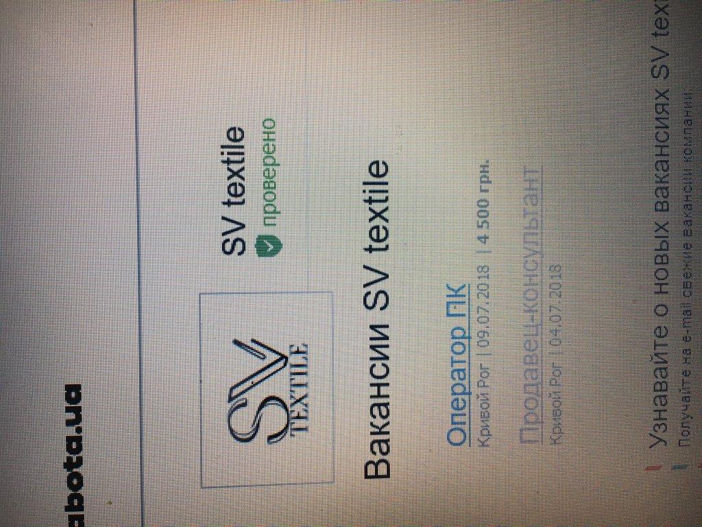 Компания SV Текстиль - отзыв для людей которые идут туда работать продавцами