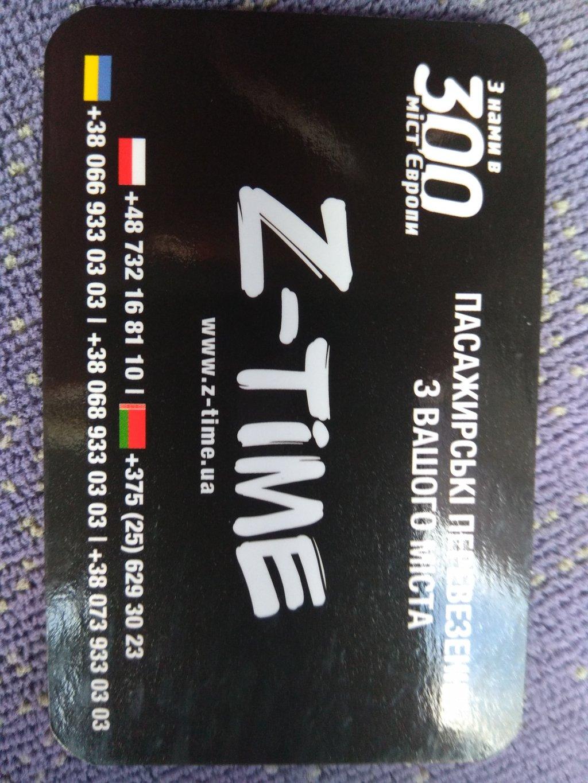 Z-Time - Независимый перевозчик...это ужас Z-Time