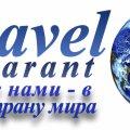 Travel Garant отзывы