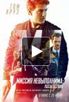 Фильм Миссия невыполнима: Последствия (2018) отзывы