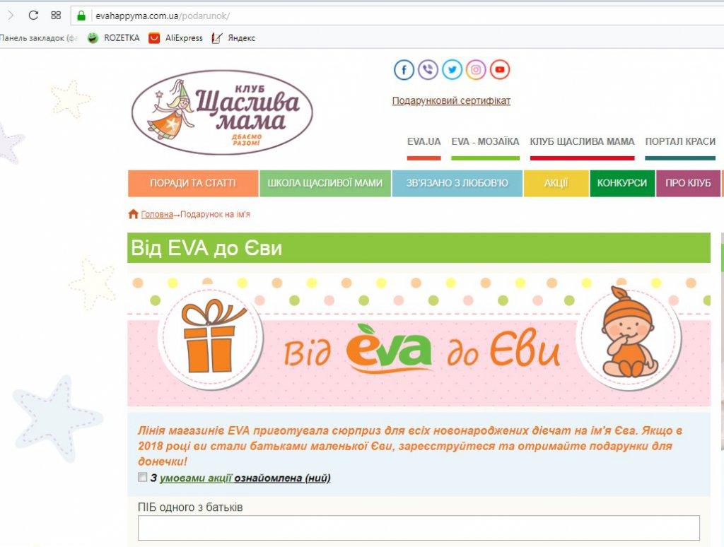 EVA магазин - Акция «От EVA до Эви», рекламный трюк?