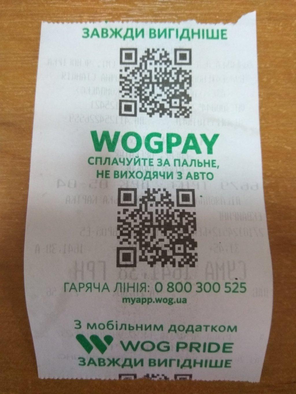 АЗС WOG - Обман от wog или как?