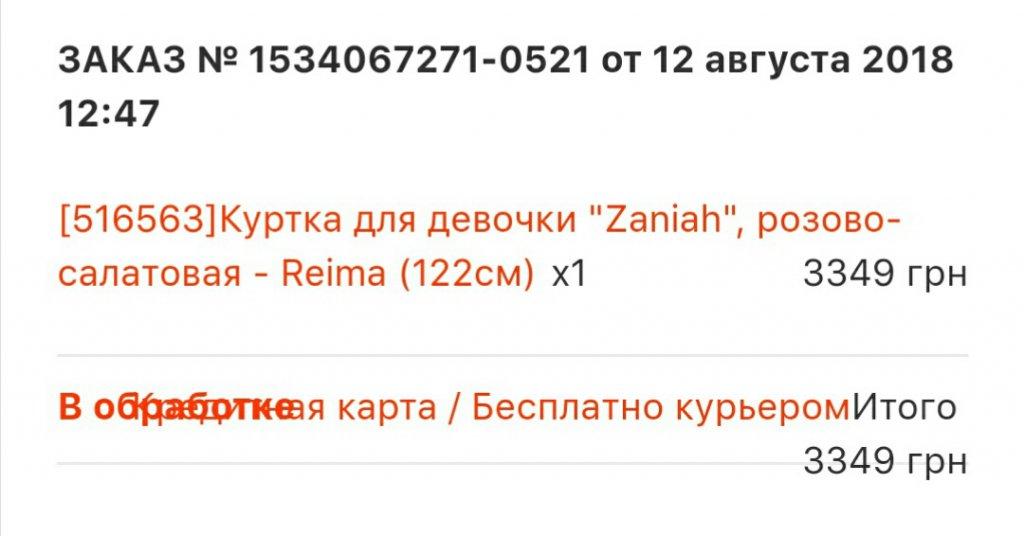 Интернет-магазин panama.ua - Не соответствует наличие товара/ возврат денег