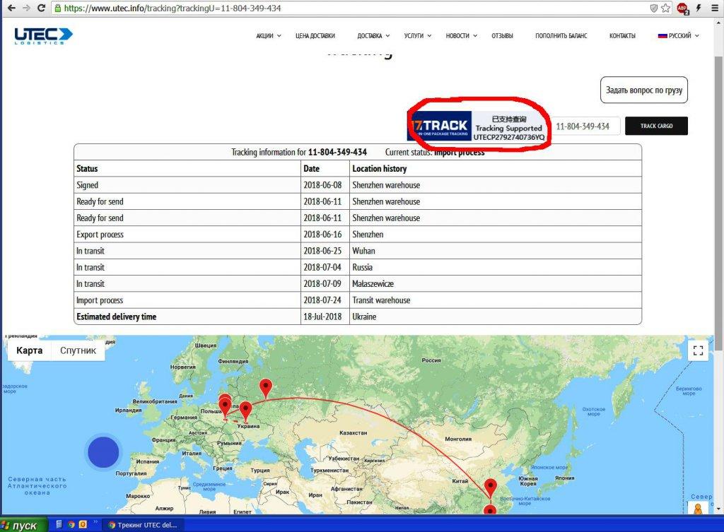 UTEC - Когда наконец увижу свою посылку?