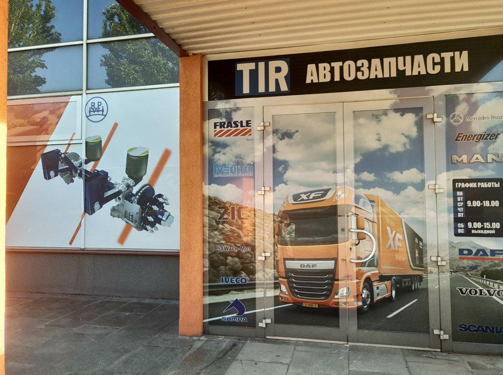 Новый автомагазин в Запорожье - Юапартс - запчасти для грузовиков