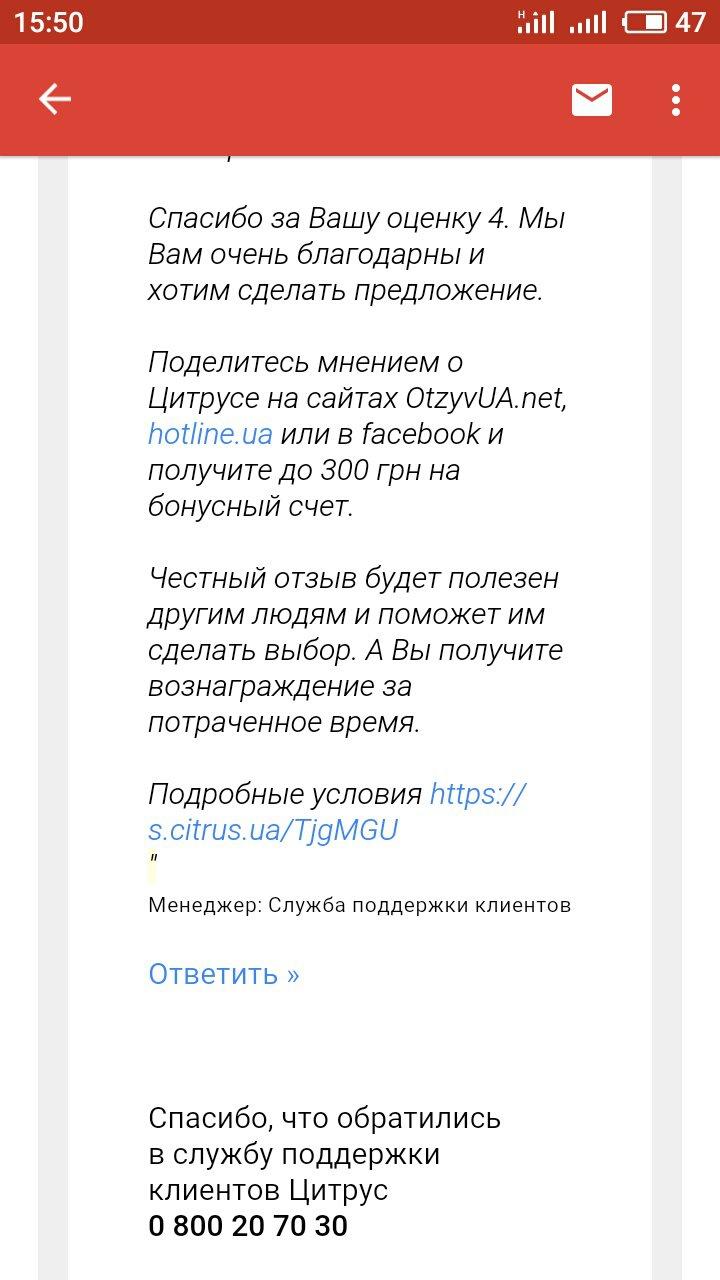 Интернет-магазин Цитрус (citrus.ua) - УЖАС И ОБМАН