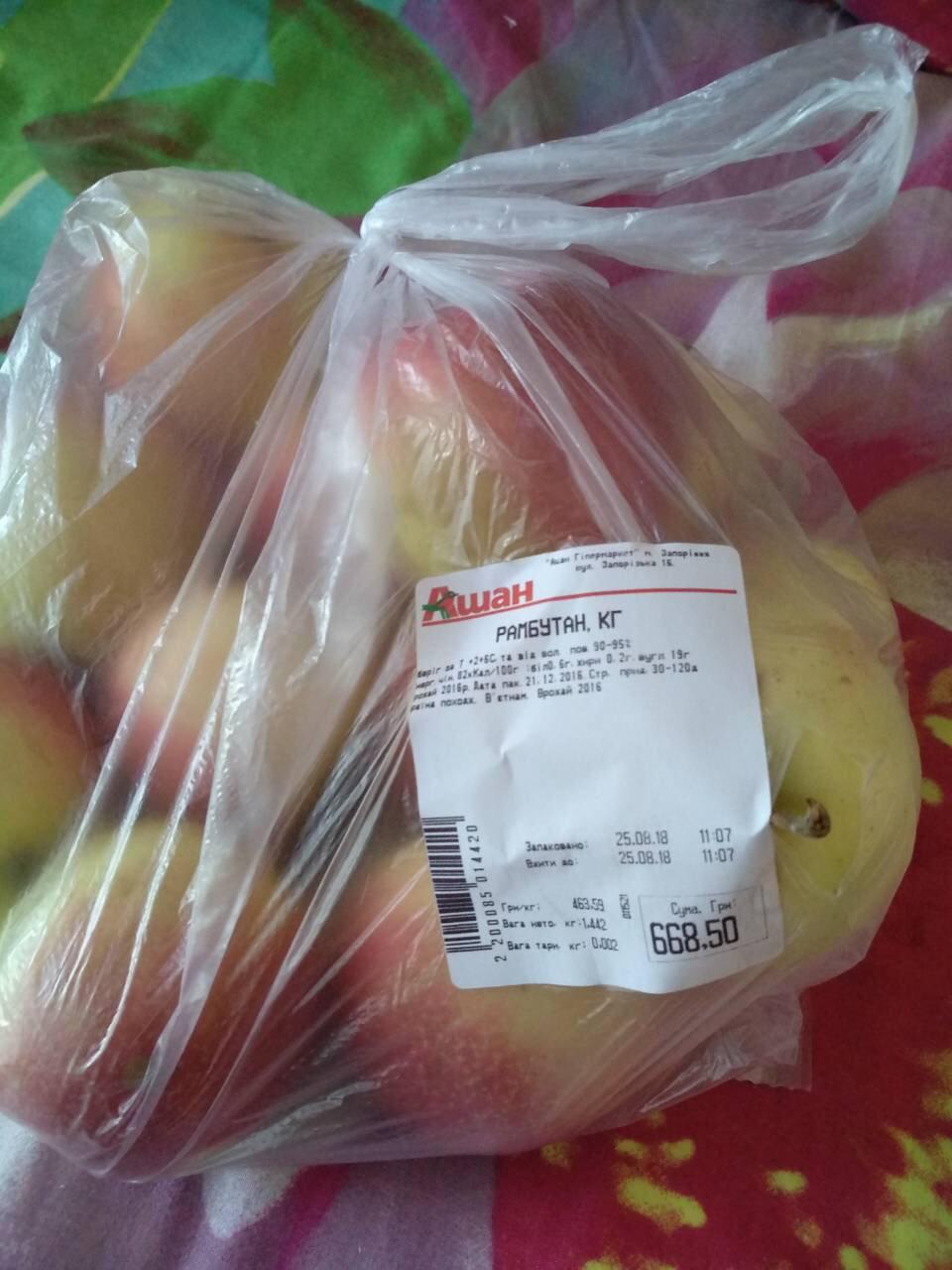 АШАН - Дрогоценные яблочки