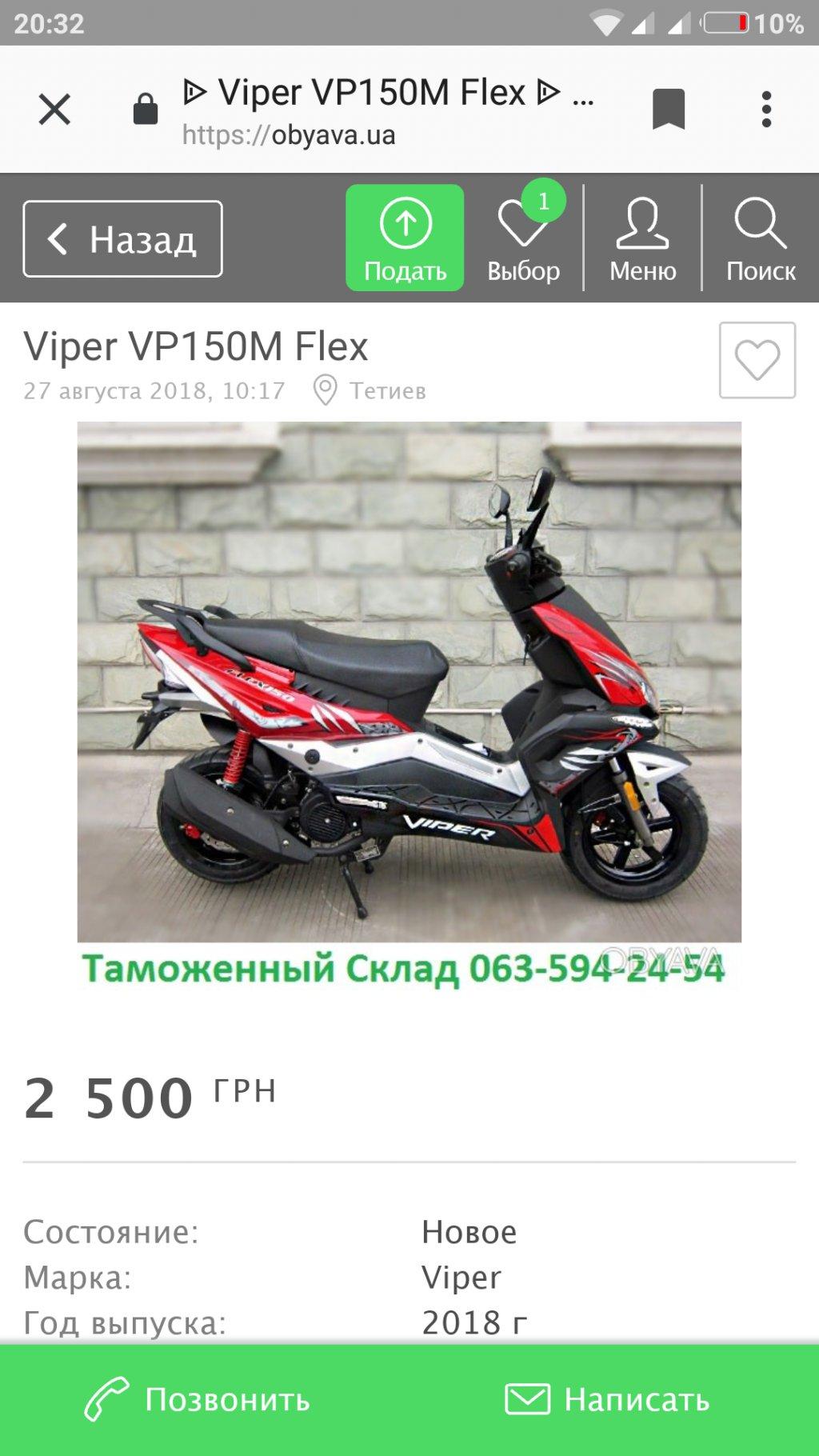 OBYAVA.ua - Сайт говно.Не купляйте де пише конфісклад замовив мотороллер нічого.