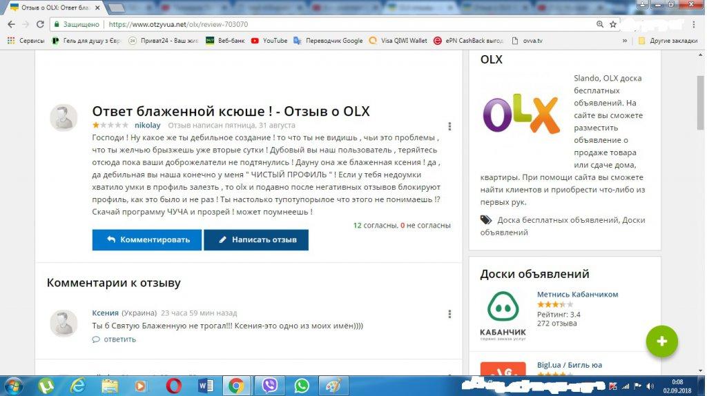 a2b6fc794db81 Отзывы о OLX: похоже Ксюша или Ксюш провокатор,опять появилося ...