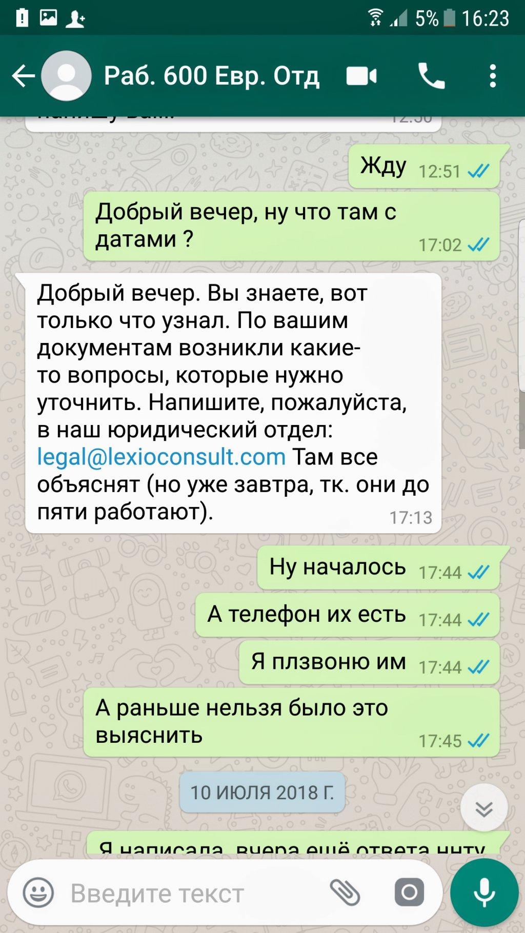 Lexio consult - Лексио мошенники