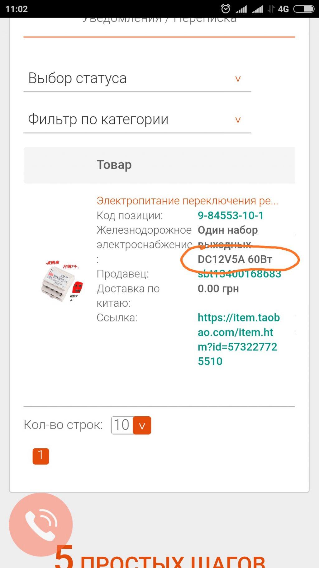 Отзыв о ua-tao.com  Не тот товар 7a2f266ca662e
