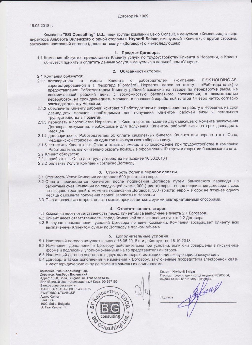 Мошенничество Lexio Consult - LexiO Consult