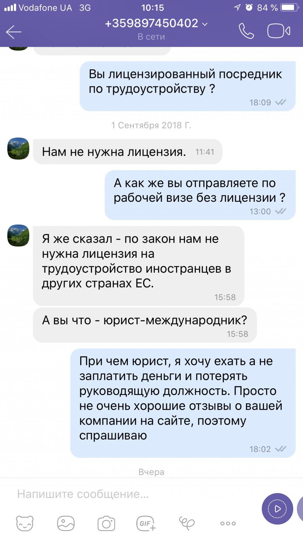 Денис Вороненков - Мошенники