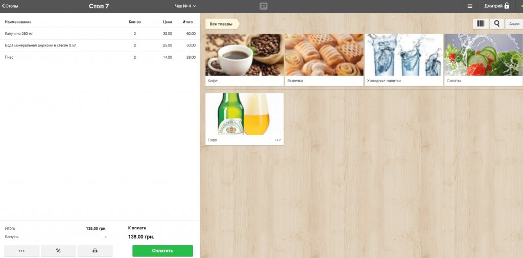 Poster POS - Супер программа для автоматизации кафе, ресторана или магазина