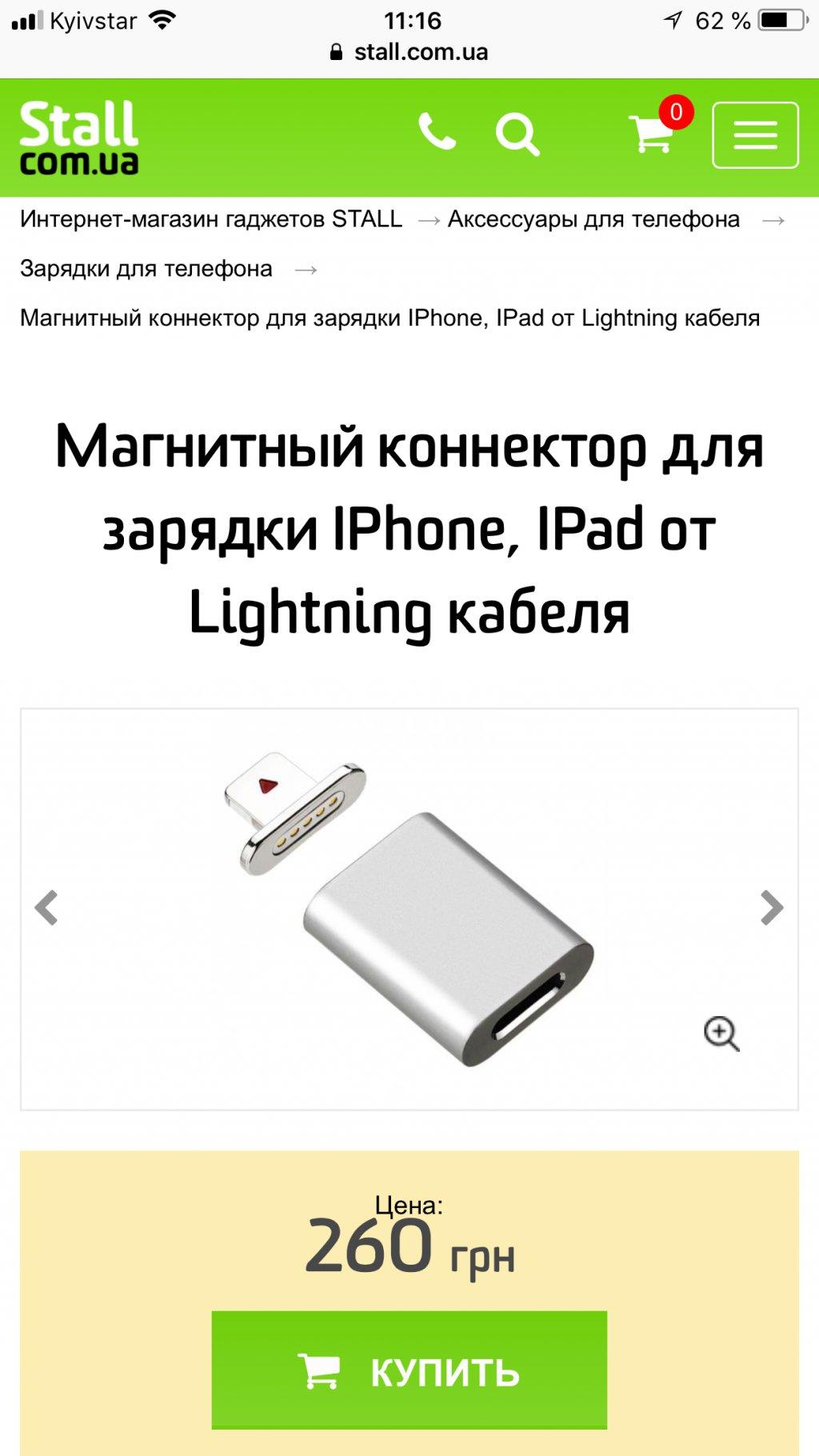 stall.com.ua интернет-магазин - Обман и не компетентность