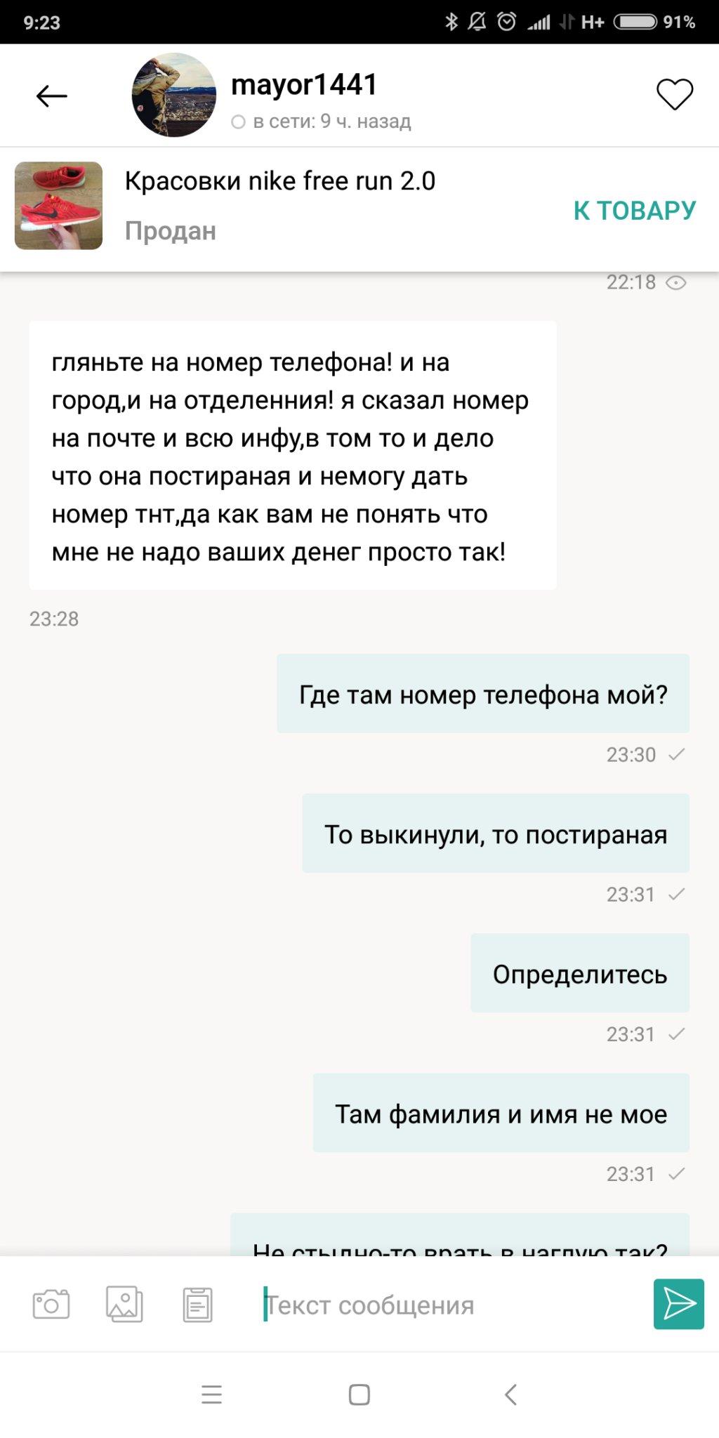 Шафа (shafa.ua) - Мошенник