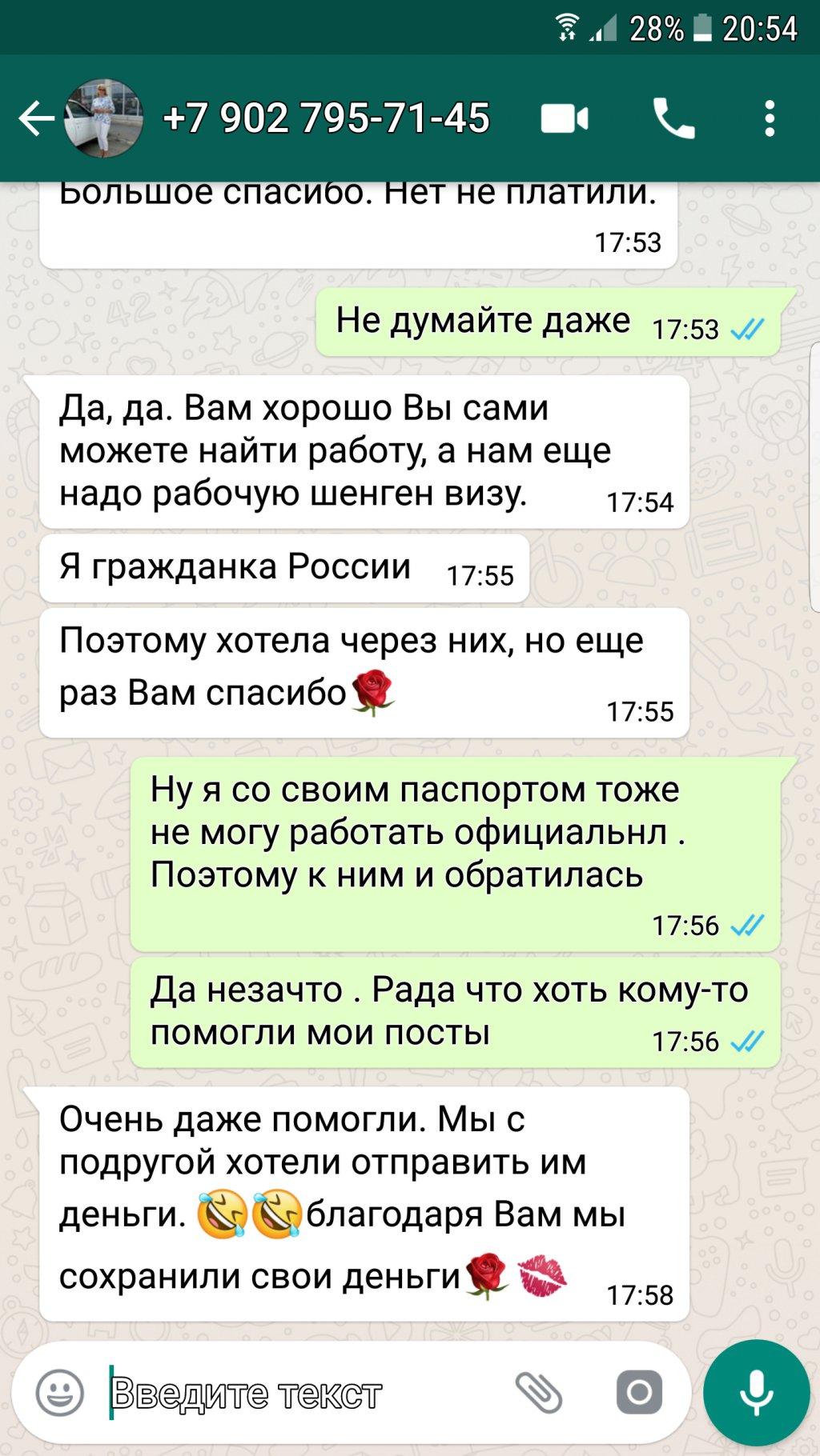 Денис Вороненков - Лексио мошенники