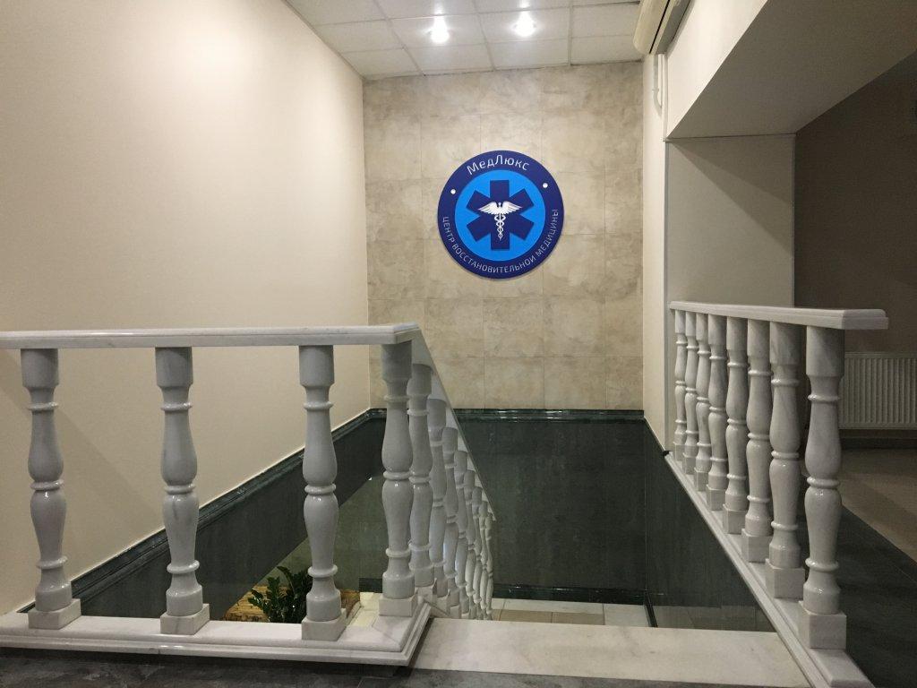 Клиника терапии и лечения зависимостей МЕДЛЮКС - Условия прибывания в стационар Киев