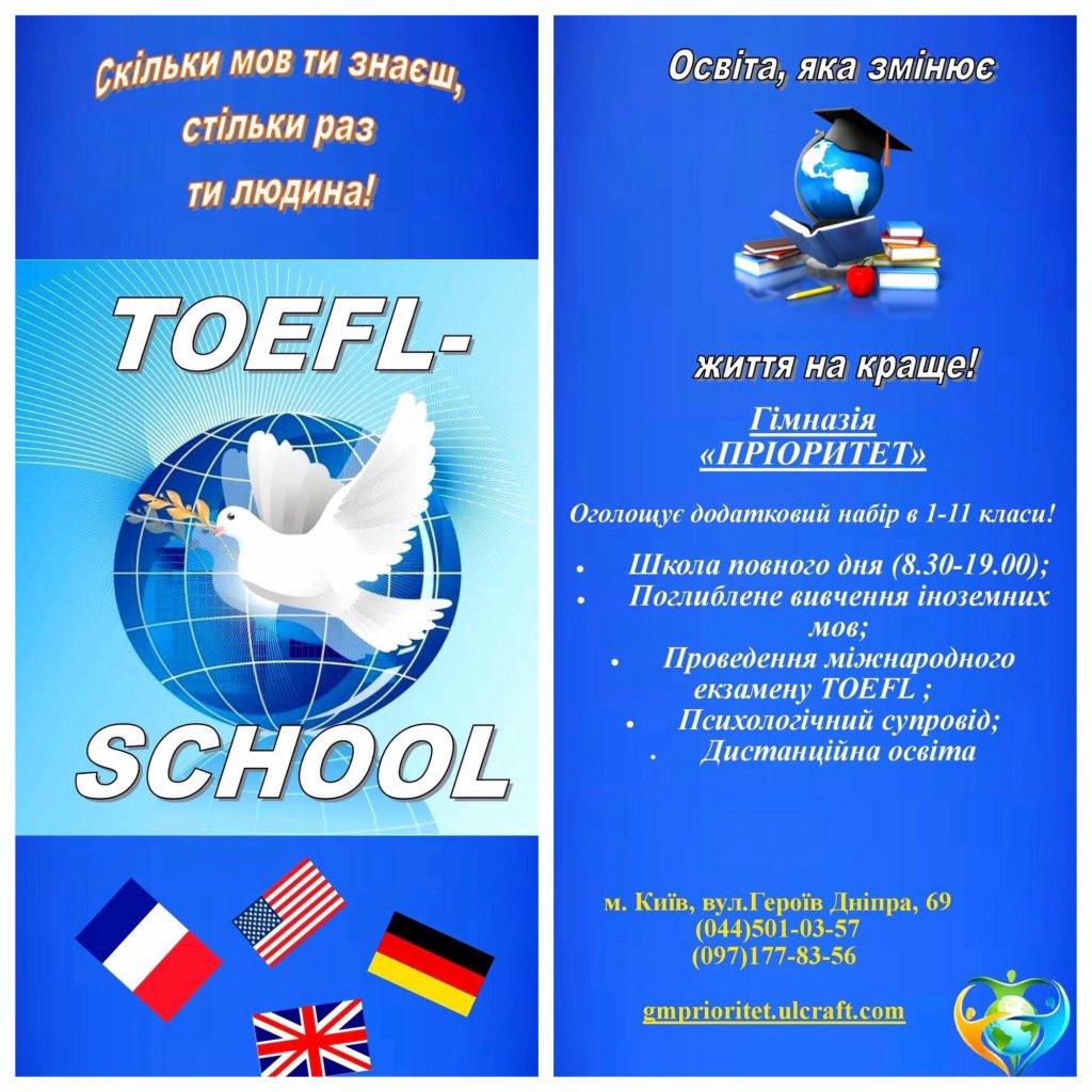 """Гимназия """"Приоритет"""", Киев - Гімназія """"Пріоритет"""" запрошує на навчання в 1-11 класи!"""