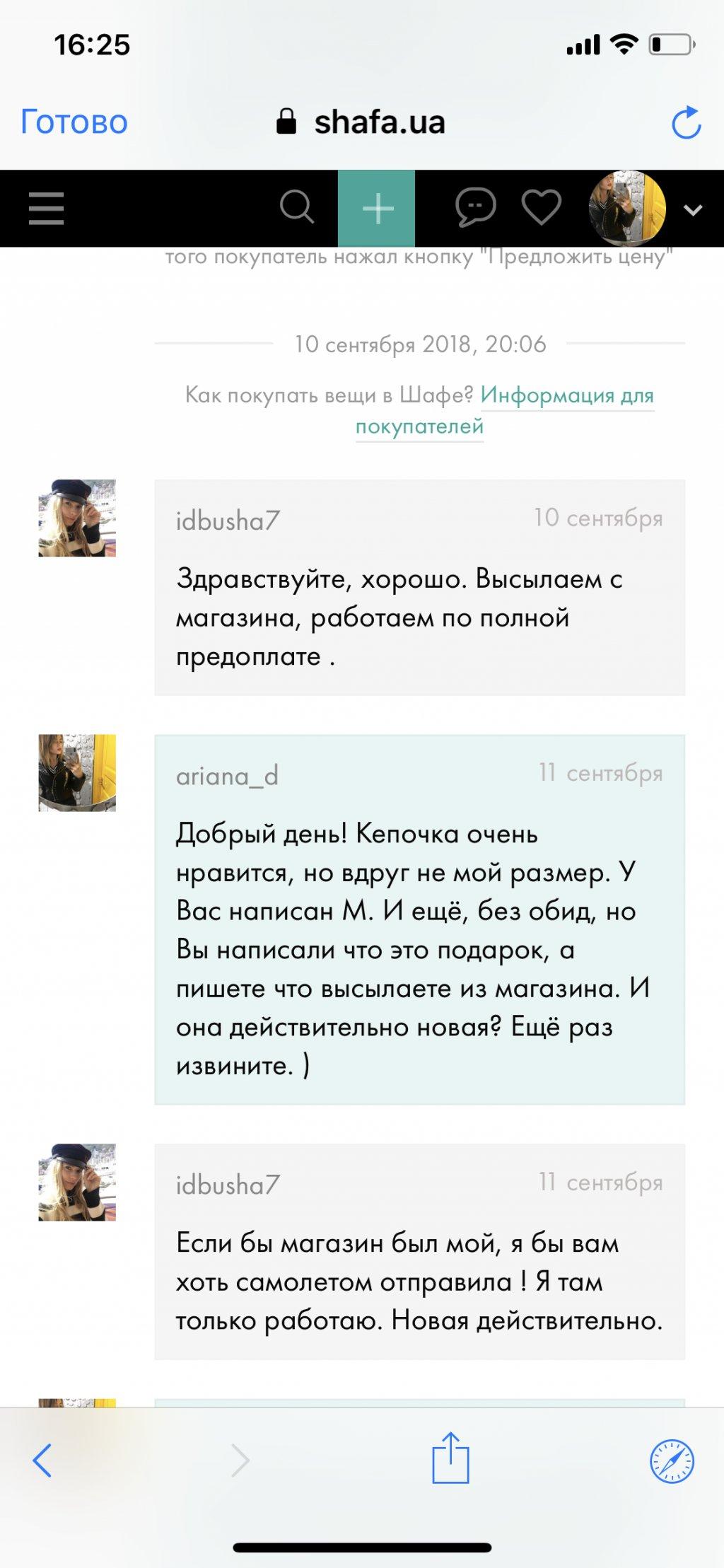 Шафа (shafa.ua) - Осторожно мошенница!! Кинула на 2000 грн.