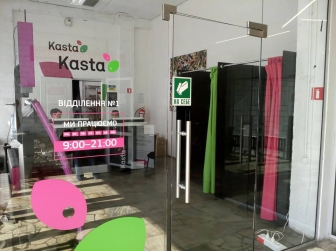Уже 92 відділення Kasta у 36 містах України!