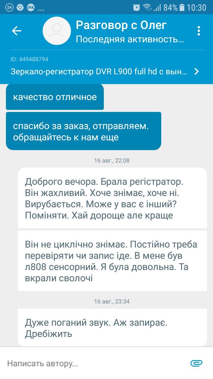 Интернет-магазин «КОВ-МАГ» - Замовляла автореєстратор.