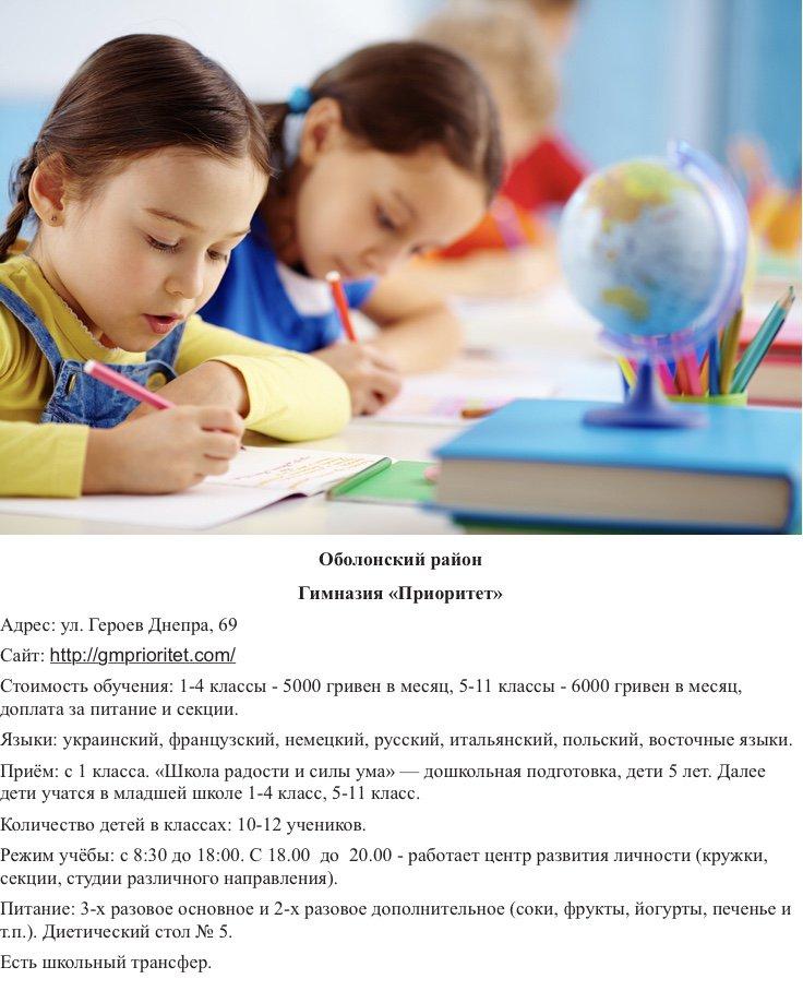 """Гимназия """"Приоритет"""", Киев - Лучший частные школы Киева"""