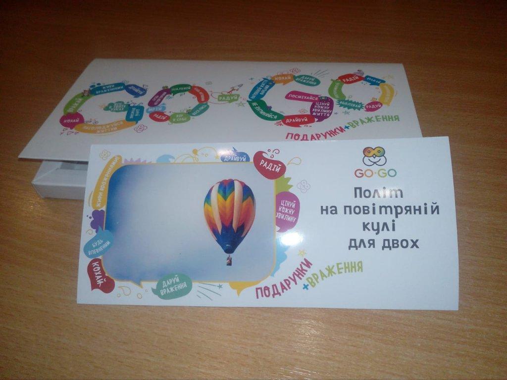 Go-Go.UA Магазин подарков - Полет на воздушном шаре