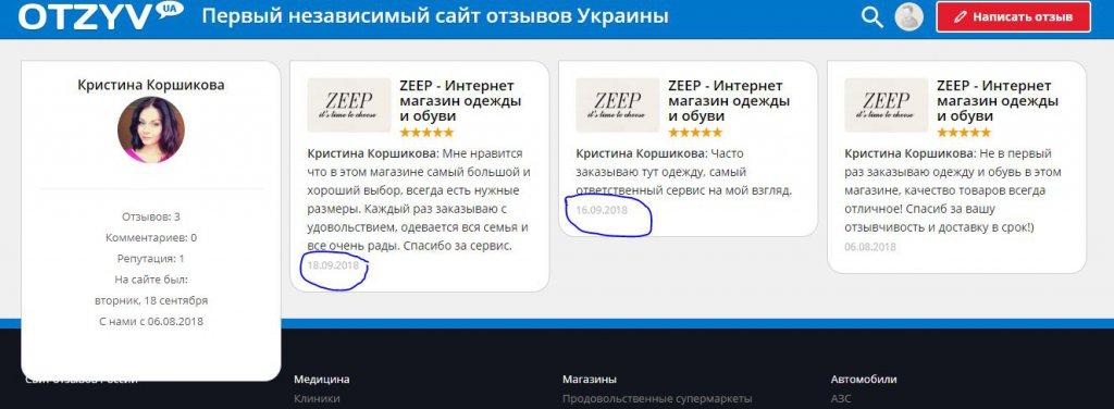 b637627602e Девушка прямо каждый день восторгается работой магазина... Не верьте всем  положительным отзывам на магазин zeep.com.ua. Это мошенники.