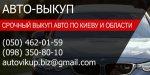 autovikup.biz автовыкуп отзывы