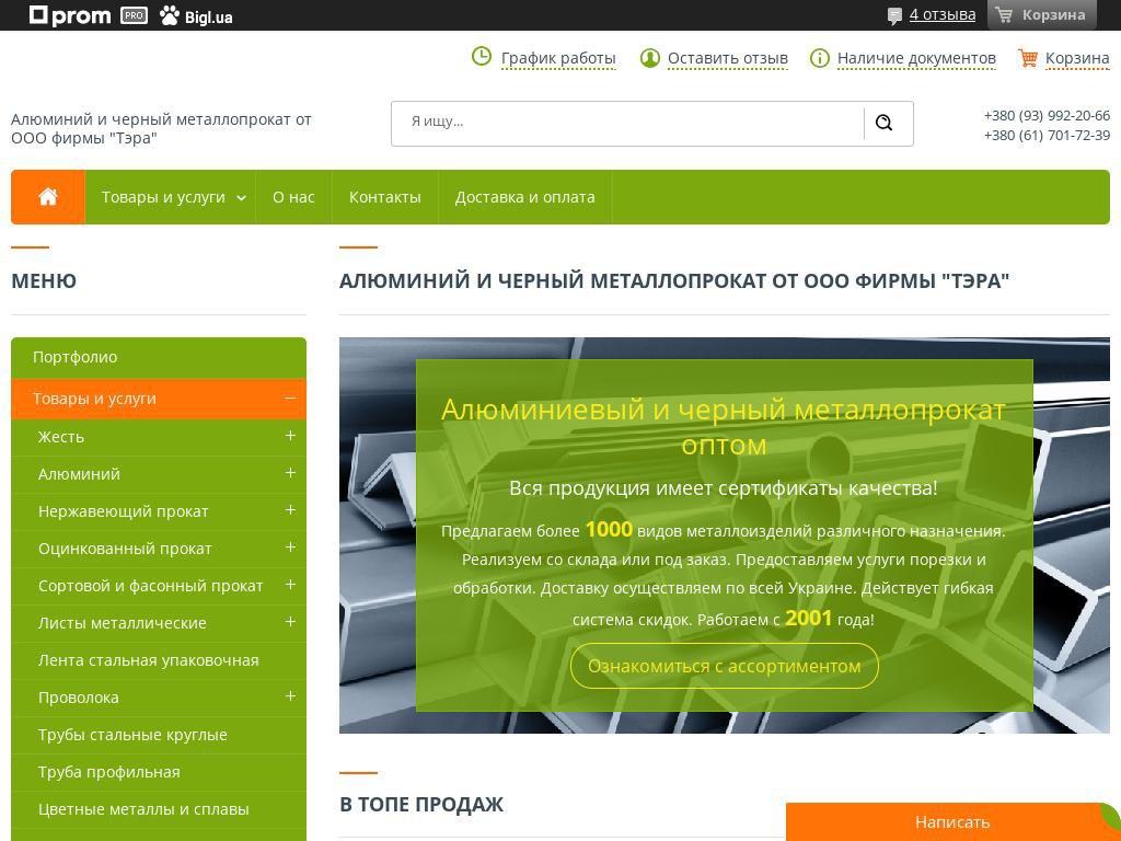 https://firma-tera.com.ua/
