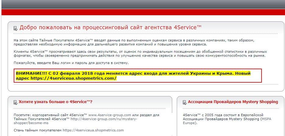 4service - Отличный вариант для подработки