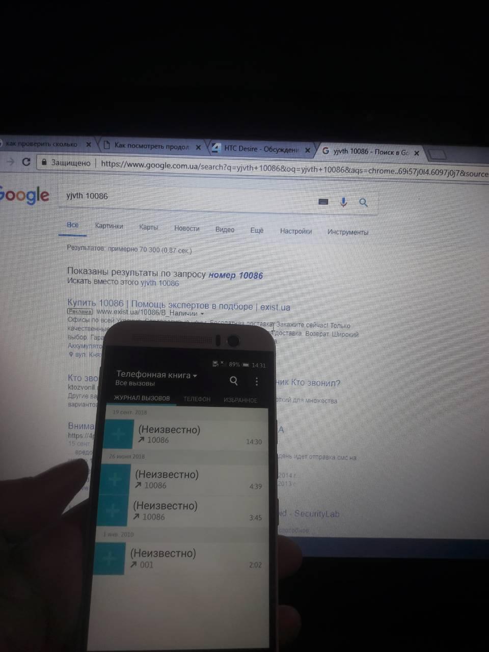 Интернет магазин Expofree - Аферисты