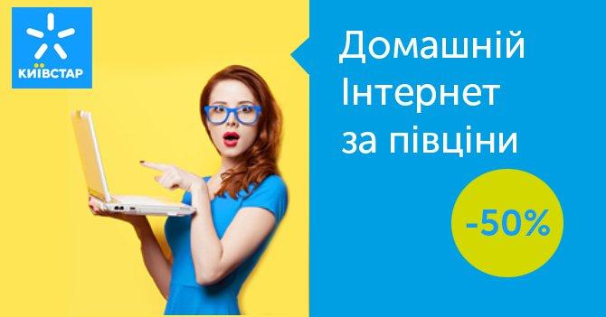 Домашний интернет Киевстар - Київстар Все разом