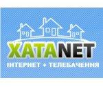 ХатаNet интернет провайдер отзывы