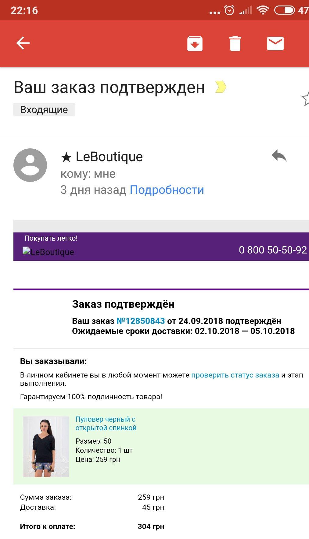 Лебутик интернет магазин киев отзывы