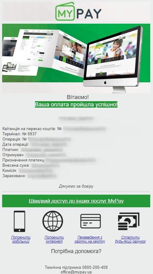 Платежная система MyPay -