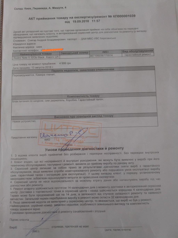 Интернет-магазин Цитрус (citrus.ua) - Цитрус спортился, обманывает