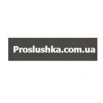proslushka.com.ua интернет-магазин