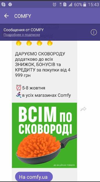 COMFY - ОБМАН