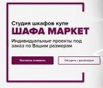 shafamarket.com.ua отзывы