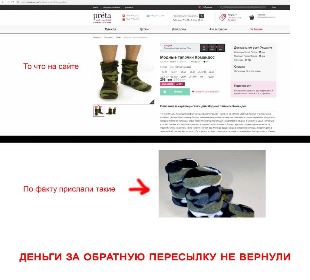 Preta - интернет магазин Прета - деньги за неустойку в полном обьеме не вернули