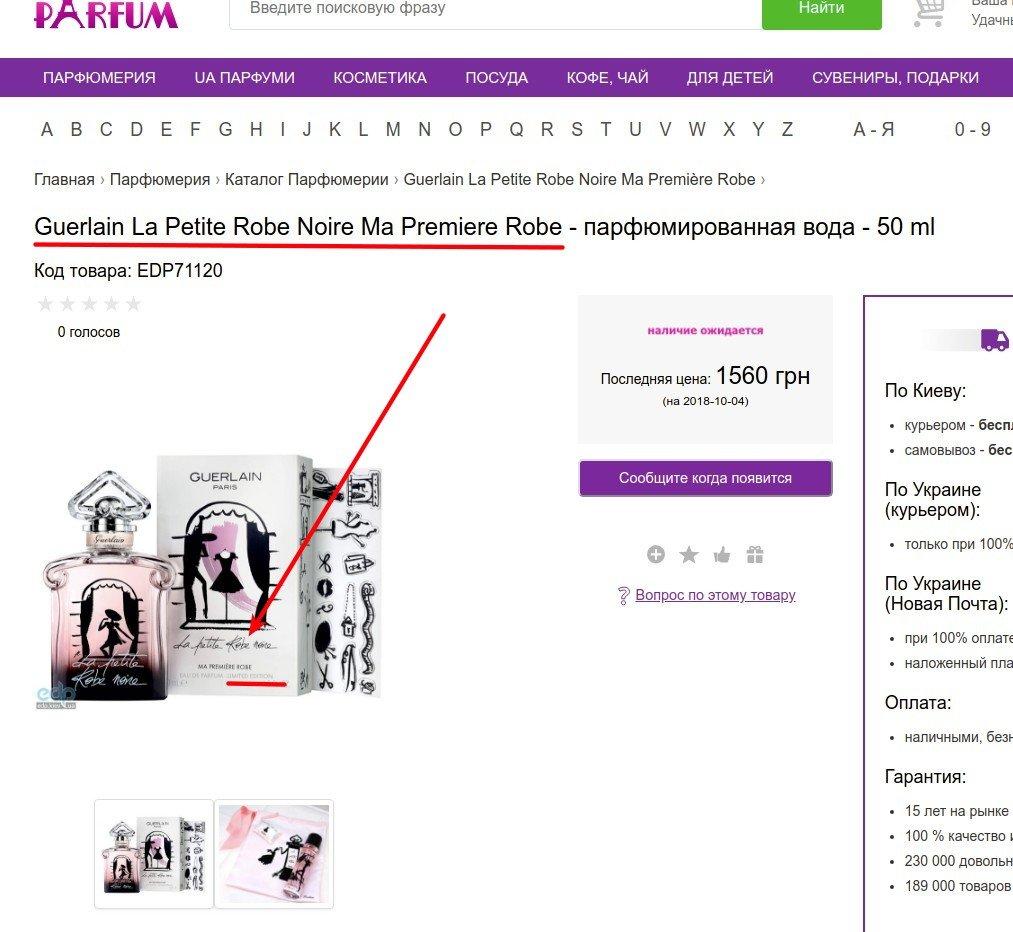 Интернет-магазин EDP.UA - обманули с товаром