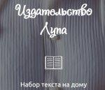"""Издательство """"Лупа"""" отзывы"""