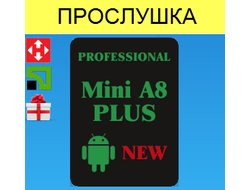 proslushka.com.ua интернет-магазин - Крутая штука!!!