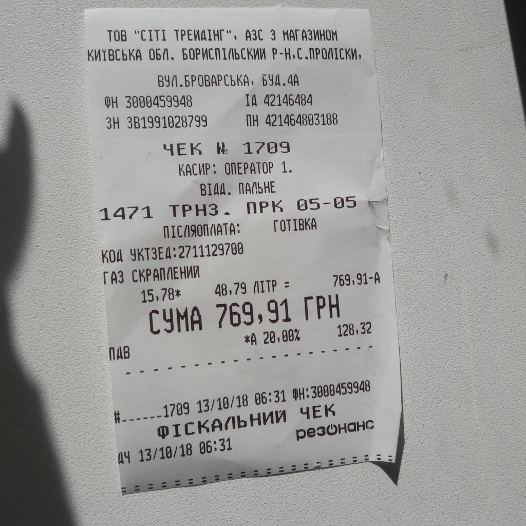 АЗС МОТТО - газ 48.78л