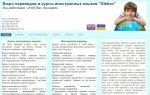 """Бюро переводов """"Glebov"""" отзывы"""