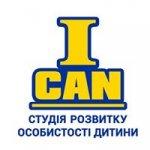 """Студия развития личности ребенка """"I CAN"""" отзывы"""