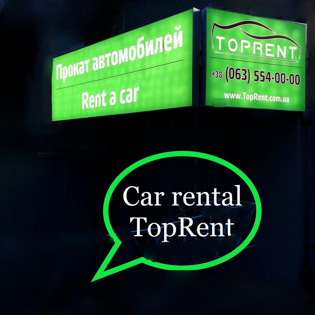 TopRent прокат и аренда авто - Автопрокат